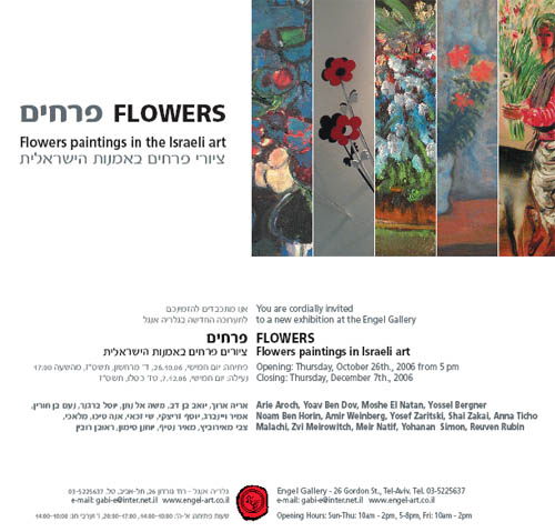 invitation to the Flowers exhibition